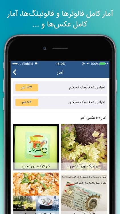 کافه اینستا- فالوئر، لایک، ویو و کامنت اینستاگرام screenshot-4