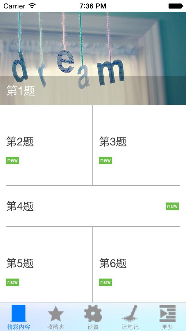 Screenshot #1 pour 计算机三级数据库上机题库大全