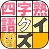 四字熟語ナンクロ&バラバラ四字熟語 - iPhoneアプリ