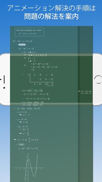 FX高校数学問題の解決機のおすすめ画像4