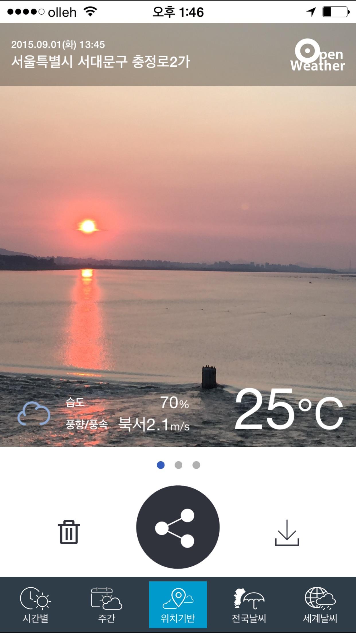오픈웨더 날씨(기상청, 여행날씨, 날씨카메라, 알람) Screenshot