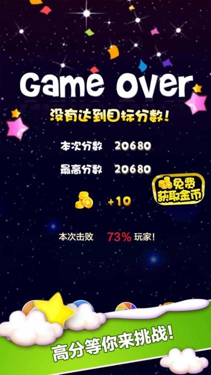 消灭宝石—星星消消乐,2016经典免费手机单机版小游戏app screenshot-4