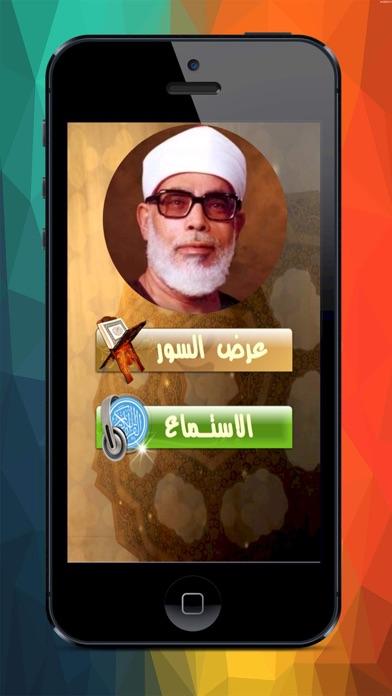المصحف بصوت محمود خليل الحصرىلقطة شاشة1