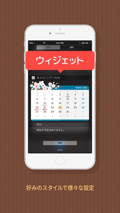 卓上カレンダー2016:キュートカレンダー screenshot-3