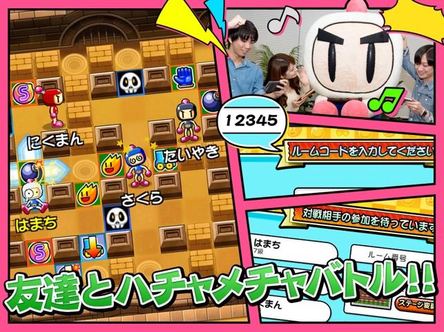 対戦ボンバーマン Screenshot