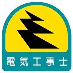 第二種電気工事士 問題集