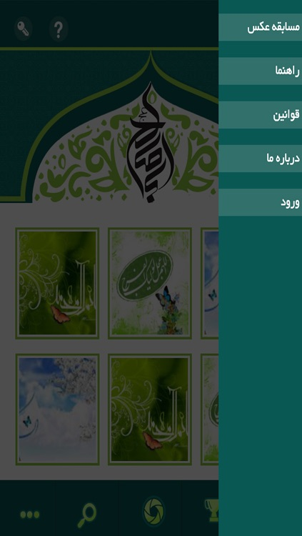 مهدویت گرام screenshot-2
