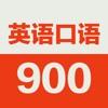 英语口语900句-基础初级教程