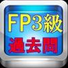 FP3級 技能検定 過去問 - iPhoneアプリ