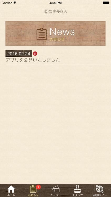 株式会社炭長商店 screenshot-3