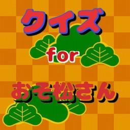 アニメクイズ for おそ松さん