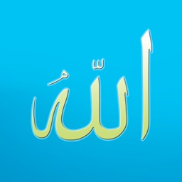 99 Beautiful Names Of Allah - الله : Islamic Names of God