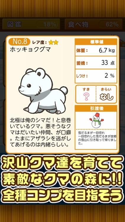 クマさんの森~熊を育てる楽しい育成ゲーム~ screenshot-4