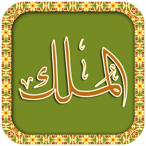 Surah Al Mulk - English Urdu Translation - Tajweed Quran by