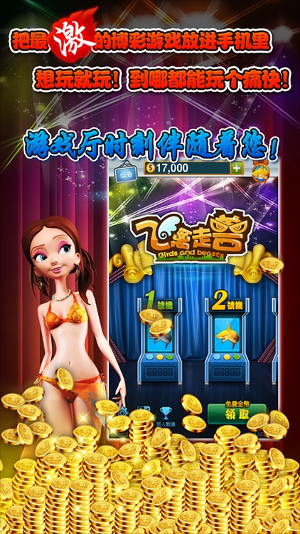 飞禽走兽-老虎机 screenshot-4