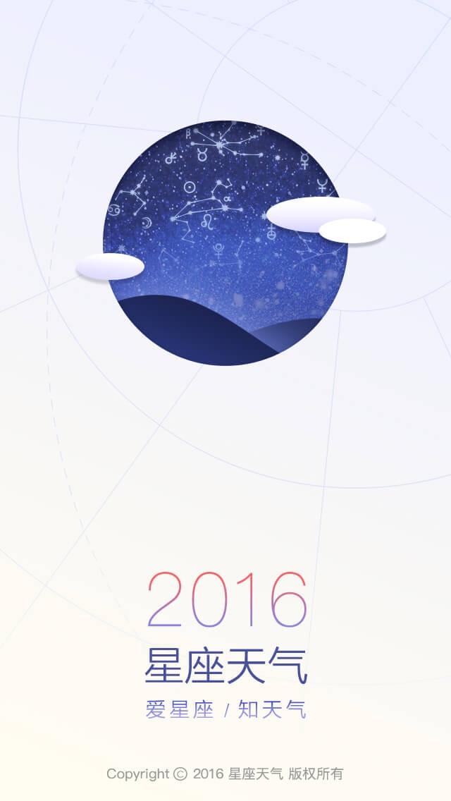 星座天气—星座运势算命,预报天气,塔罗牌占卜のおすすめ画像1