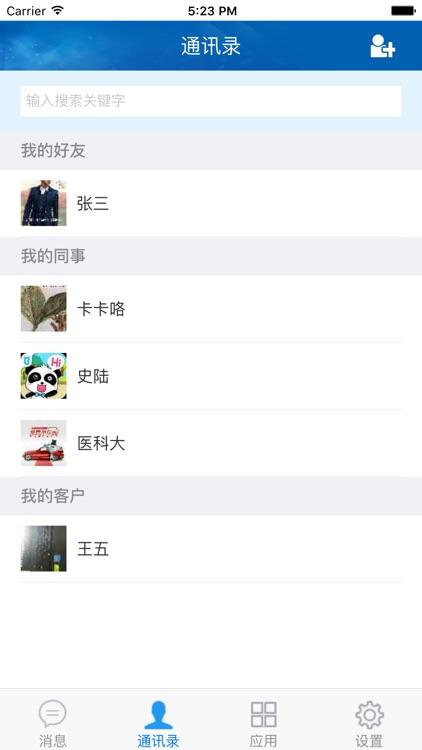 国资OA screenshot-2