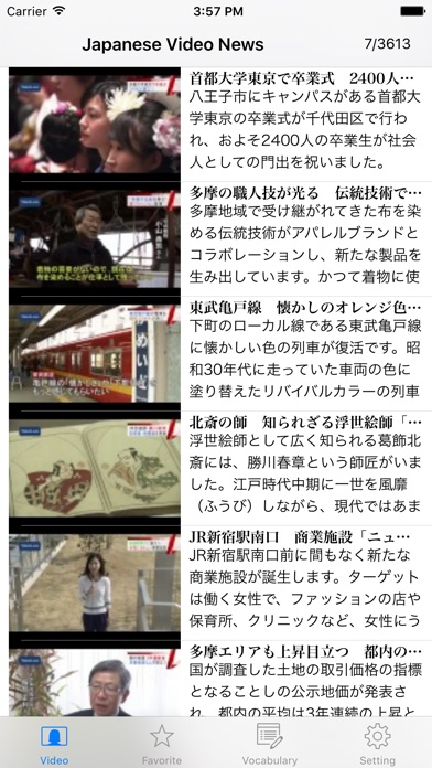 Japanese Video News screenshot1