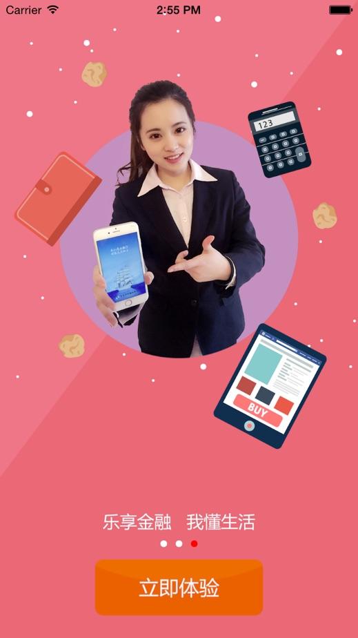 太仓农商行手机银行 App 截图