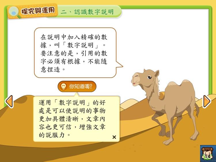 共享中國語文小四-家用版 screenshot-4
