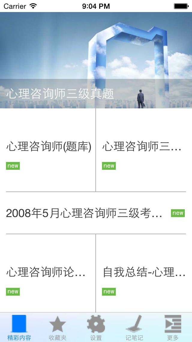 Screenshot #2 pour 国家三级心理咨询师考试题库