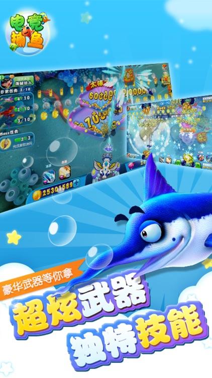 电竞捕鱼•全民真人电玩竞技疯狂天天欢乐扑鱼游戏来了(单机+联网合集版) screenshot-3