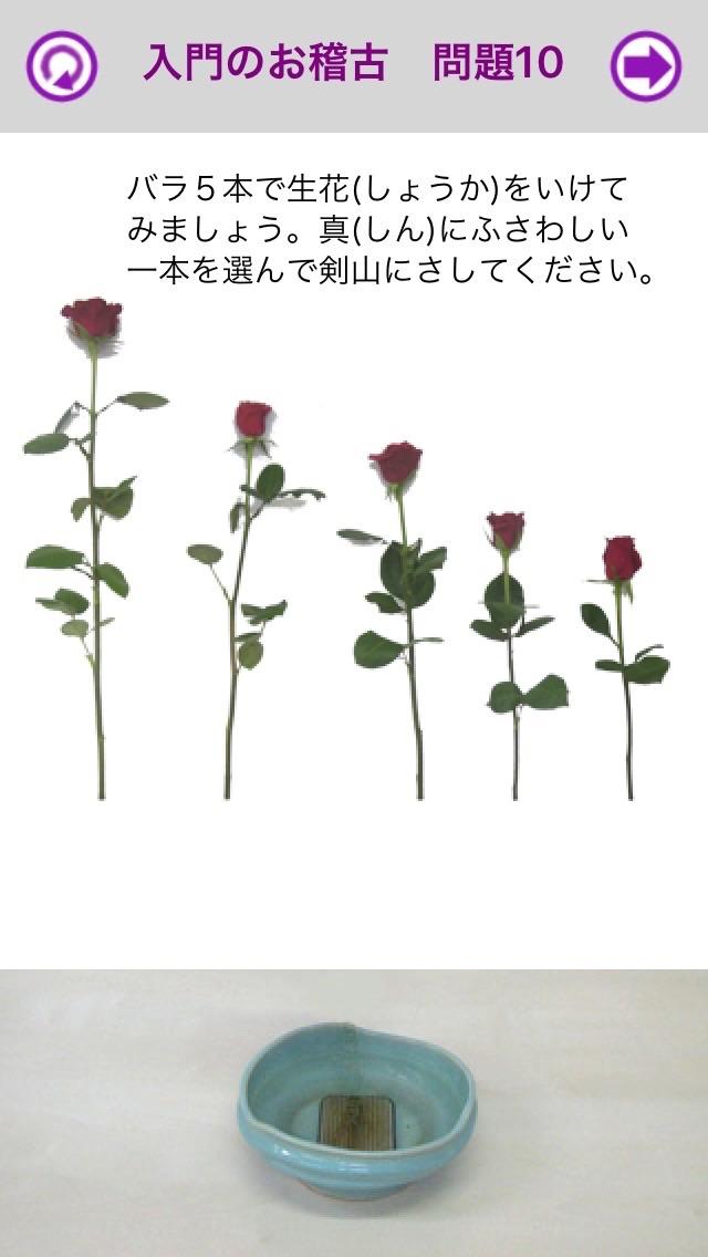 i華道のおすすめ画像3