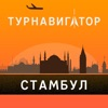 Стамбул - путеводитель, оффлайн карта, разговорник, метро - Турнавигатор