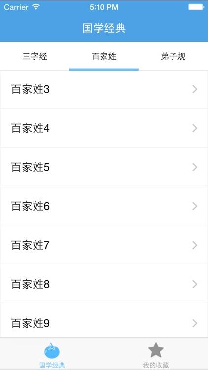 国学经典-三字经、百家姓、千字文幼儿动画版 screenshot-3