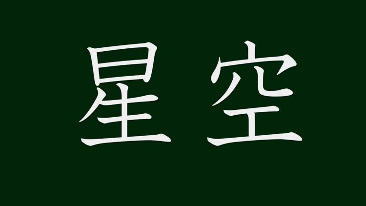 Kanji Flash Card ( Japanese / 漢字 / JLPT 5 Level )