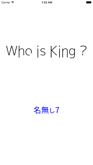 王様ゲーム-Who is king ?-のおすすめ画像5
