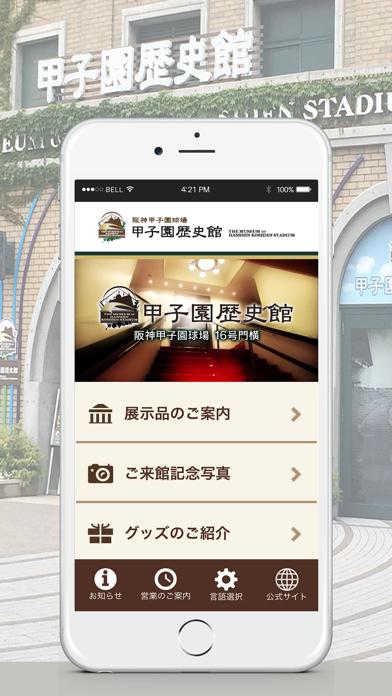 点击获取甲子園歴史館アプリ