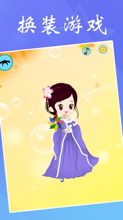古装美女:女孩子美容,打扮,化妆,换装小游戏 screenshot-3