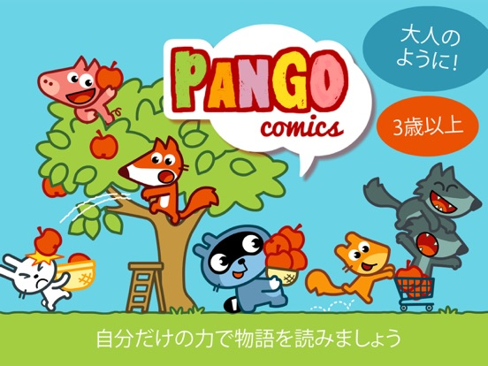 パンゴコミックのおすすめ画像1