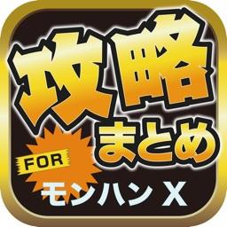 ブログまとめニュース速報 for モンスターハンタークロス(MHX)