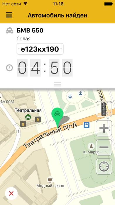 Такси ЕдемСкриншоты 4