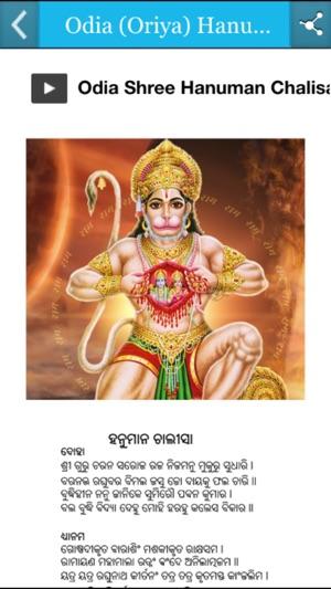 Odia (Oriya) Hanuman Chalisa on the App Store