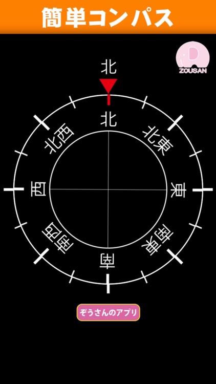 簡単コンパス【16方位を日本語表示】 screenshot-3