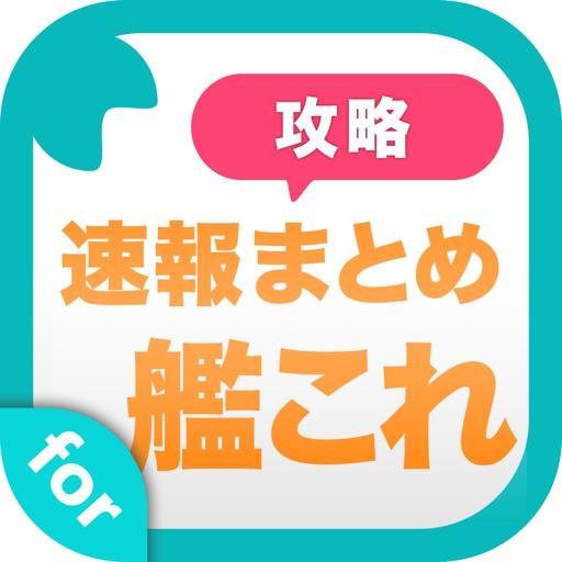 攻略ニュースまとめ速報 for 艦隊これくしょん(艦これ)
