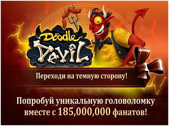 Doodle Devil™ HD на iPad