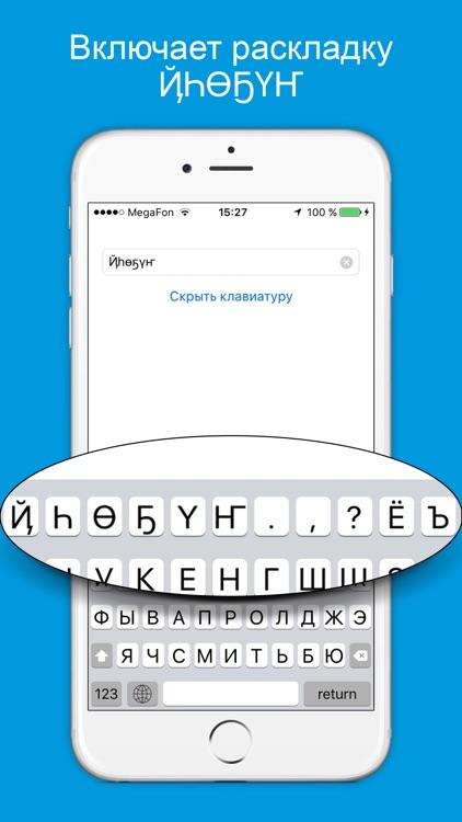 Якутская клавиатура - Сахалыы клавиатура