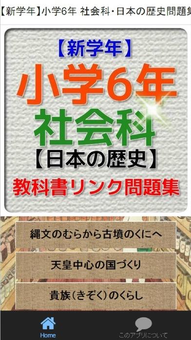 【新学年】小学6年社会科・日本の歴史問題集スクリーンショット2