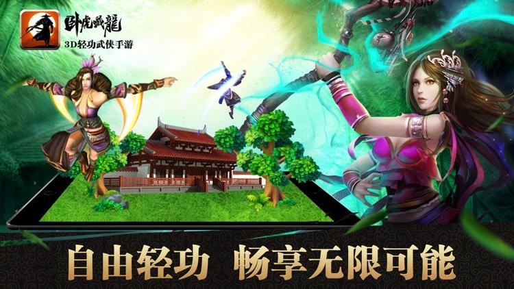 卧虎藏龙(3D轻功武侠手游) screenshot-3