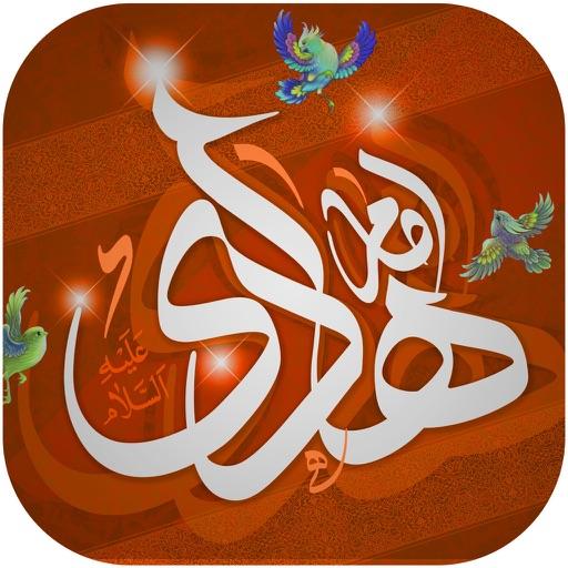 داستان های امام هادی