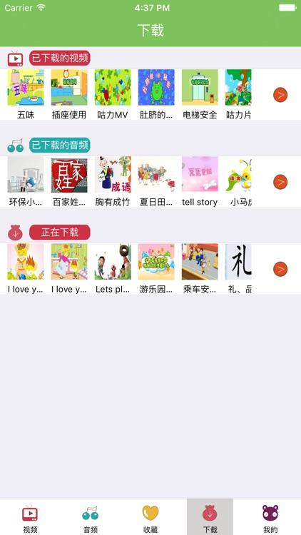 宝宝学知识 - 幼儿学拼音学汉字学数学的好帮手! screenshot-3