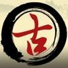 古汉语词典-文言文词典-古文必备-诗词鉴赏宝典