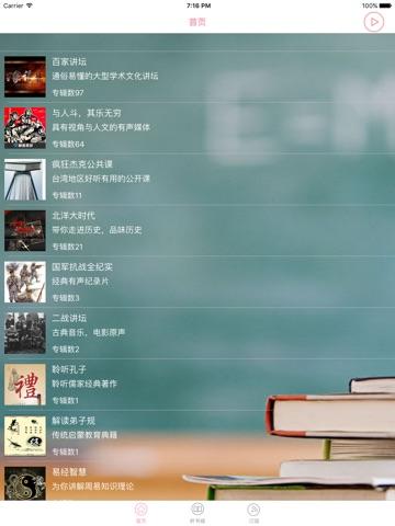 百家讲坛大全【有声】-精选有声小说、评书、相声