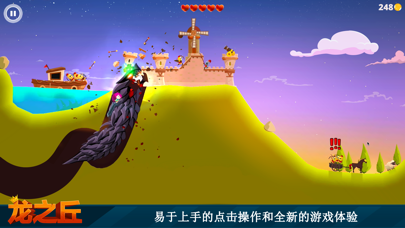 Dragon Hills (龙之丘)
