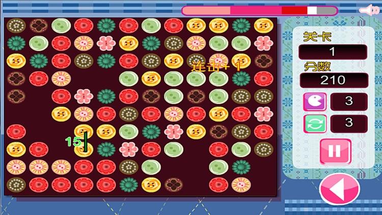 纽扣连连看-4399小游戏连连看经典单机版