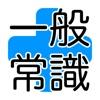 大人の雑学・一般常識 + 時事問題 - iPhoneアプリ
